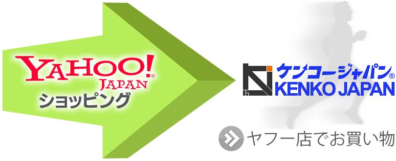 ケンコージャパン Yahoo店へのリンク